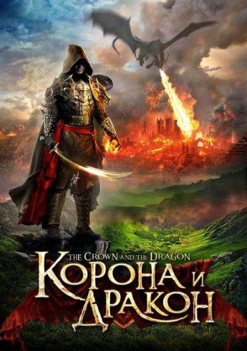 Смотреть Корона и дракон онлайн в HD качестве 720p
