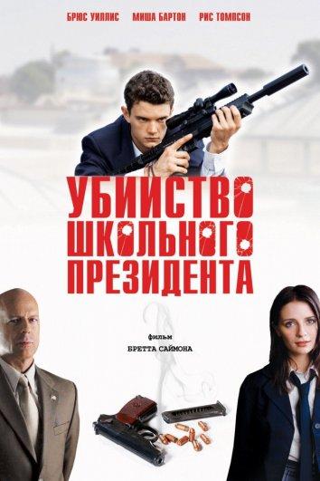 Смотреть Убийство школьного президента онлайн в HD качестве 720p