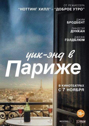 Смотреть Уик-энд в Париже онлайн в HD качестве 720p
