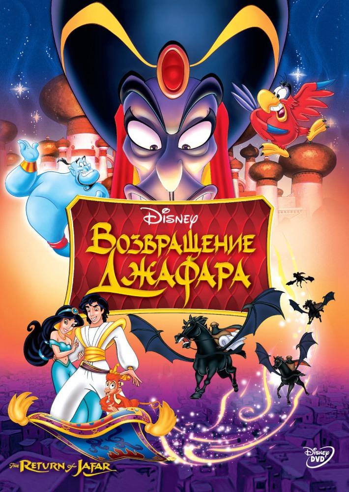 смотреть алладина мультфильм: