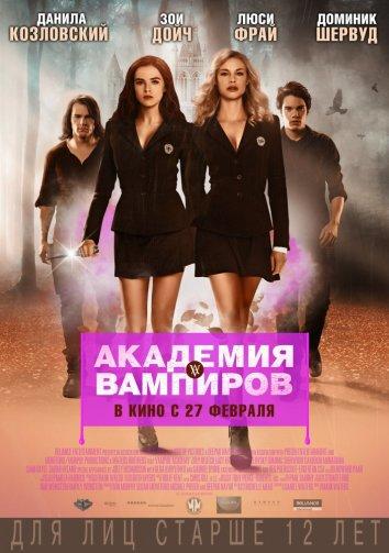 Смотреть Академия вампиров онлайн в HD качестве 720p