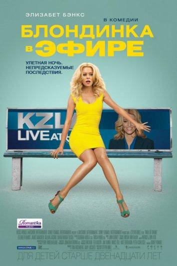 Смотреть Блондинка в эфире онлайн в HD качестве 720p