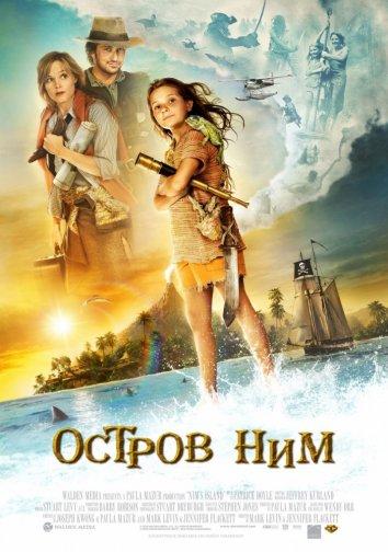Смотреть Остров Ним онлайн в HD качестве 720p