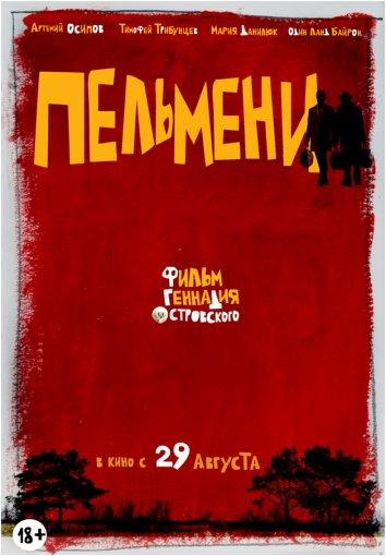 Смотреть Пельмени онлайн в HD качестве 720p