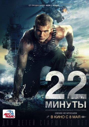 Смотреть 22 минуты онлайн в HD качестве 720p