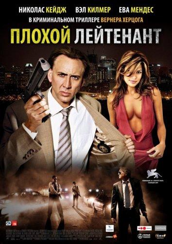 плохой лейтенант фильм 2009 смотреть онлайн