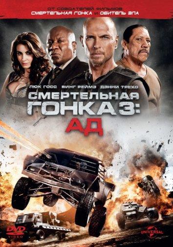 Смотреть Смертельная гонка 3: Ад онлайн в HD качестве 720p