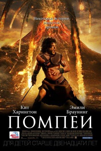 Смотреть Помпеи онлайн в HD качестве 720p