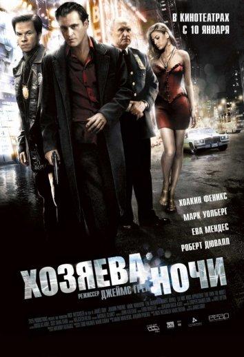 Смотреть Хозяева ночи онлайн в HD качестве 720p