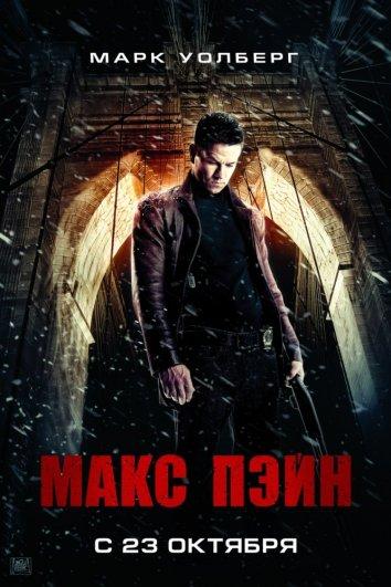 Смотреть Макс Пэйн онлайн в HD качестве 720p