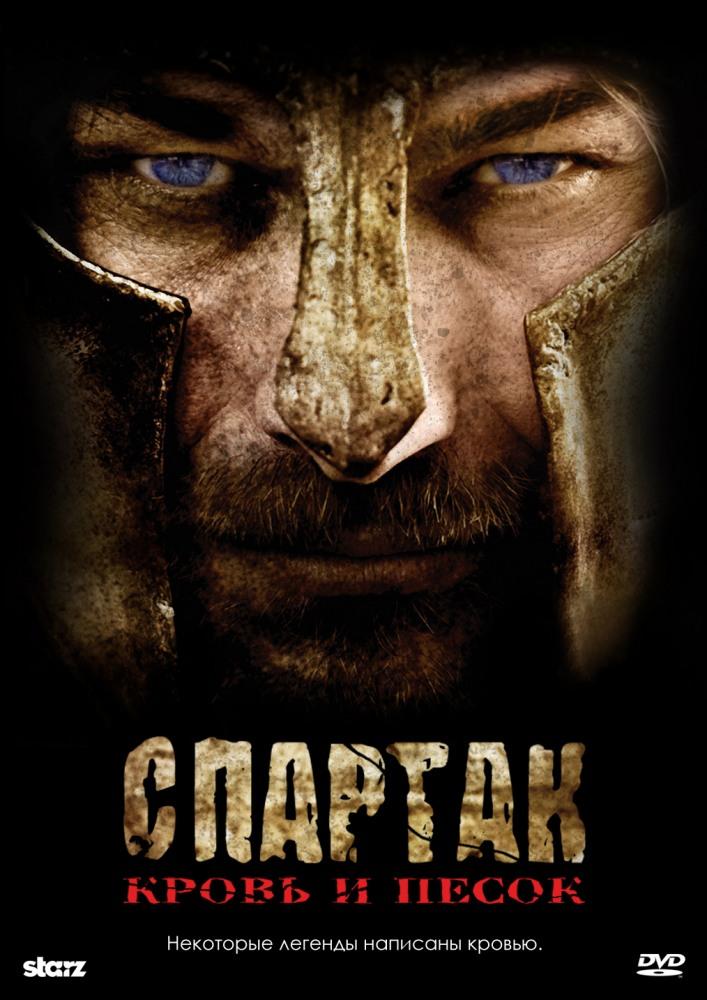 спартак 3 сезон смотреть онлайн бесплатно в хорошем качестве 10 серия: