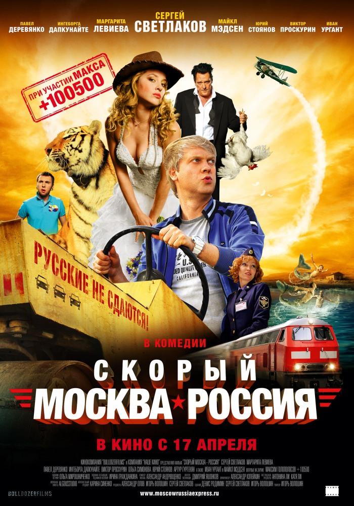 россии смотреть фильм: