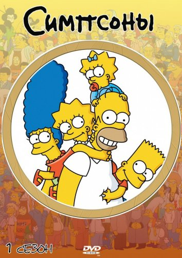 Смотреть Симпсоны онлайн в HD качестве 720p