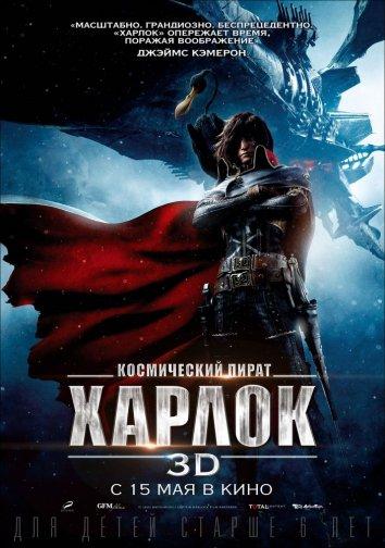 Смотреть Космический пират Харлок онлайн в HD качестве 720p