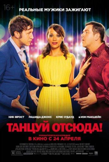 Смотреть Танцуй отсюда! онлайн в HD качестве 720p