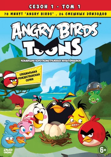 Смотреть Злые птички онлайн в HD качестве 720p