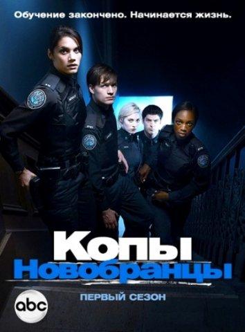 Смотреть Копы-новобранцы онлайн в HD качестве 720p