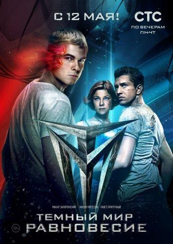 Смотреть Тёмный мир: Равновесие онлайн в HD качестве 720p