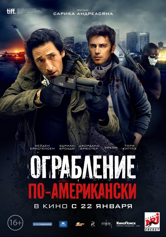 фильмы про ограбления банков смотреть: