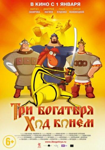 Смотреть Три богатыря: Ход конем онлайн в HD качестве 720p