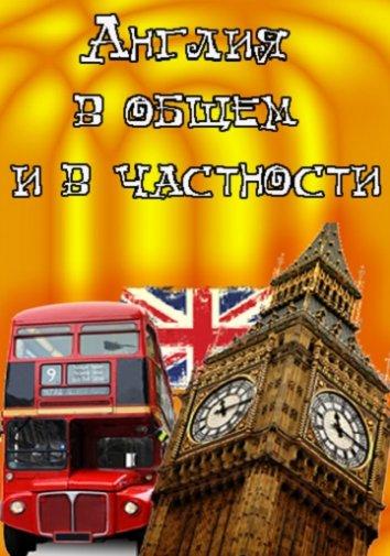 Смотреть Англия в общем и в частности онлайн в HD качестве 720p