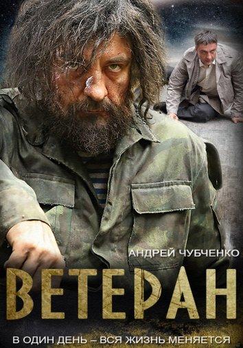 Смотреть Ветеран онлайн в HD качестве 720p