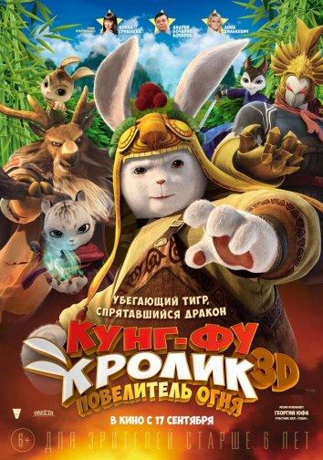 Смотреть Кунг-фу Кролик: Повелитель огня онлайн в HD качестве 720p