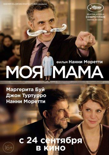 Смотреть Моя мама онлайн в HD качестве 720p