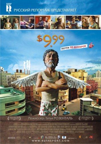 Смотреть 9,99 долларов онлайн в HD качестве 720p