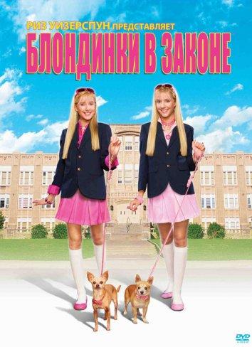 Смотреть Блондинки в законе онлайн в HD качестве 720p