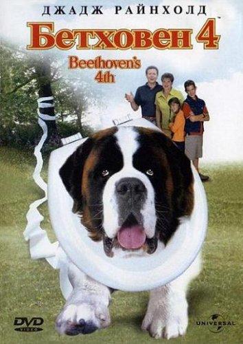 Смотреть Бетховен 4 онлайн в HD качестве 720p
