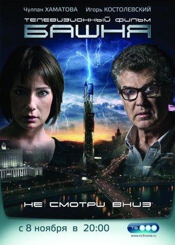 Смотреть Башня онлайн в HD качестве 720p