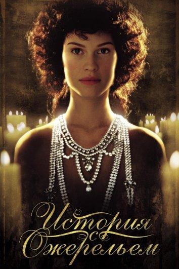 Смотреть История с ожерельем онлайн в HD качестве 720p
