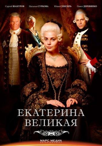 Смотреть Екатерина Великая онлайн в HD качестве 720p