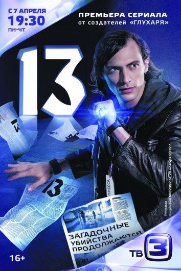 Смотреть 13 / Тринадцать онлайн в HD качестве 720p
