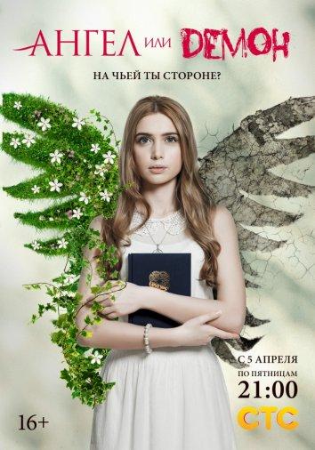Смотреть Ангел или демон онлайн в HD качестве 720p