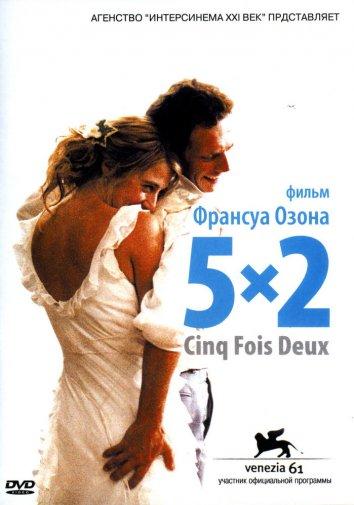 Смотреть 5x2 онлайн в HD качестве 720p