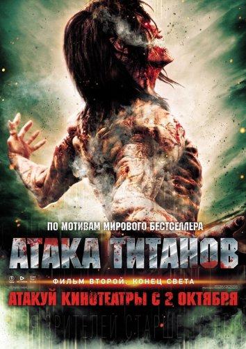 Смотреть Атака титанов. Фильм второй: Конец света онлайн в HD качестве 720p