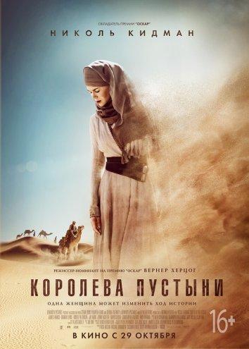Смотреть Королева пустыни онлайн в HD качестве 720p