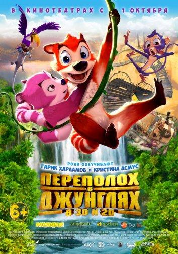 Смотреть Переполох в джунглях онлайн в HD качестве 720p