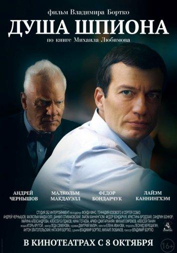 Смотреть Душа шпиона онлайн в HD качестве 720p