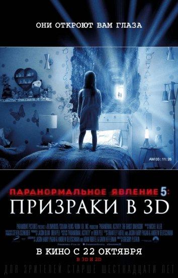 Смотреть Паранормальное явление 5: Призраки в 3D онлайн в HD качестве 720p