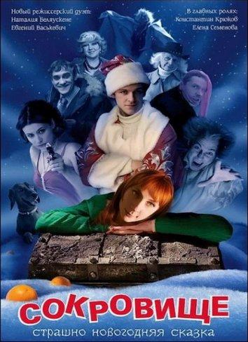 Смотреть Сокровище: Страшно новогодняя сказка онлайн в HD качестве 720p