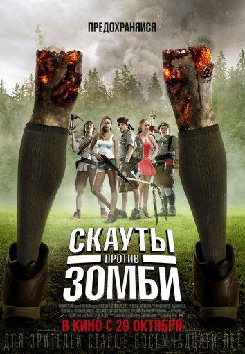 Смотреть Скауты против зомби онлайн в HD качестве 720p