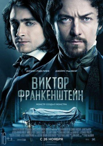 Смотреть Виктор Франкенштейн онлайн в HD качестве 720p