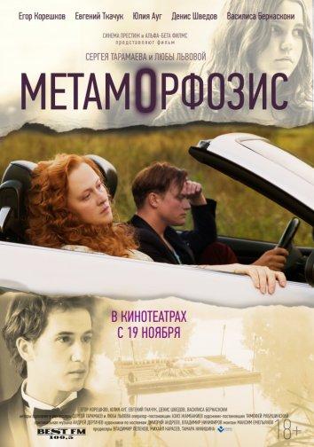 Смотреть Метаморфозис онлайн в HD качестве 720p