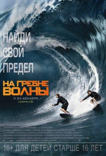 Смотреть На гребне волны онлайн в HD качестве