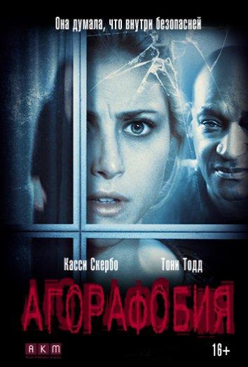 Смотреть Агорафобия онлайн в HD качестве