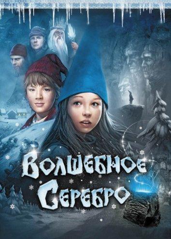 Смотреть Волшебное серебро онлайн в HD качестве 720p