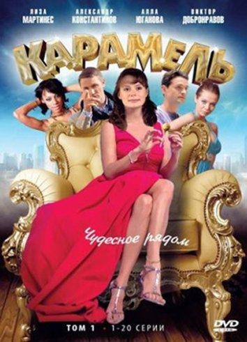 Смотреть Карамель онлайн в HD качестве 720p